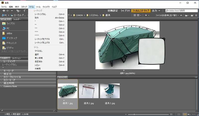 ® Bridge CCには、画像を整理するための機能が多い。