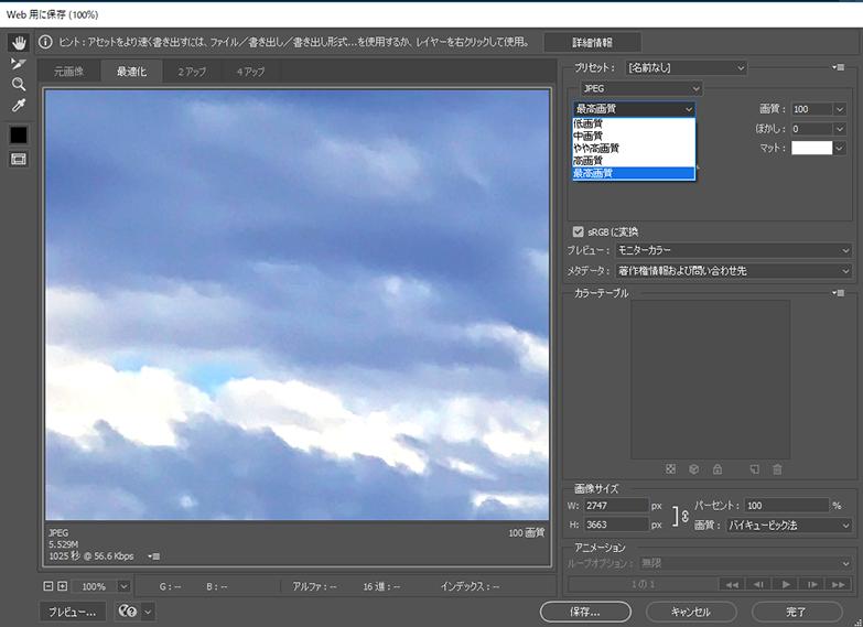 プリセット下のプルダウンメニューから「JPEG」を選び「最高画質」を選択しよう。