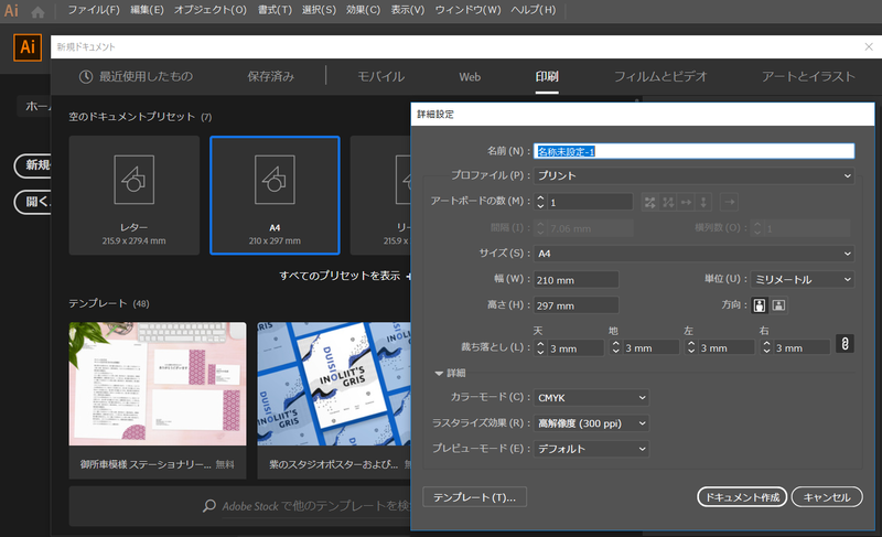 プロファイルが「プリント」に設定されていれば、サイズや長さの単位、解像度、カラーモードも印刷向きになる。