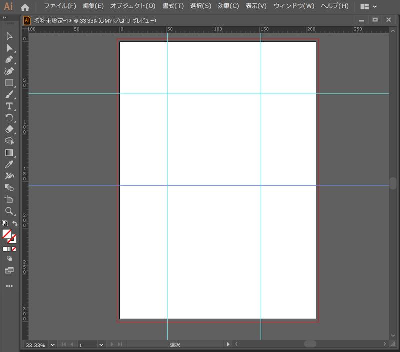 このようにガイドを引けば、画像やテキストなどをきれいに配置ができる。
