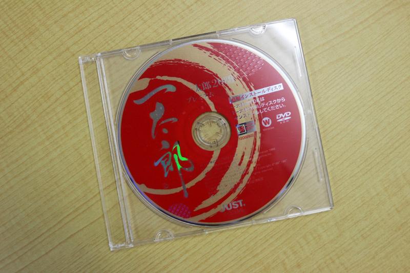 一太郎2018をインストール。私はDVD-ROMでしたが、このほかUSBメディアやダウンロード版もあるので、そちらでも購入は可能です。