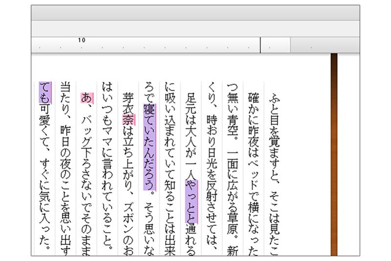 一太郎2018では、文章で誤りだと判定された箇所に色がつきます!