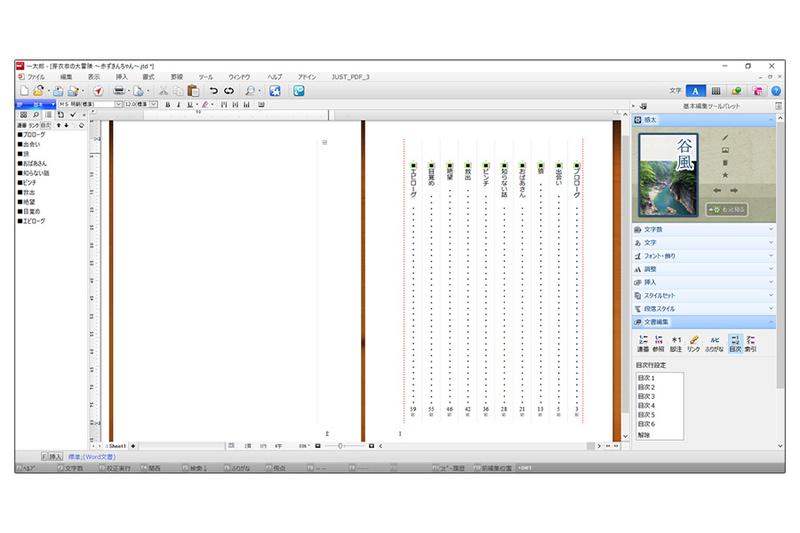 目次を作成。各章のページ数は自動的に表示されます。