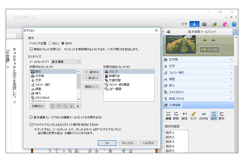 「基本編集ツールパレット」から「EPUB編集ツールパレット」に変更。