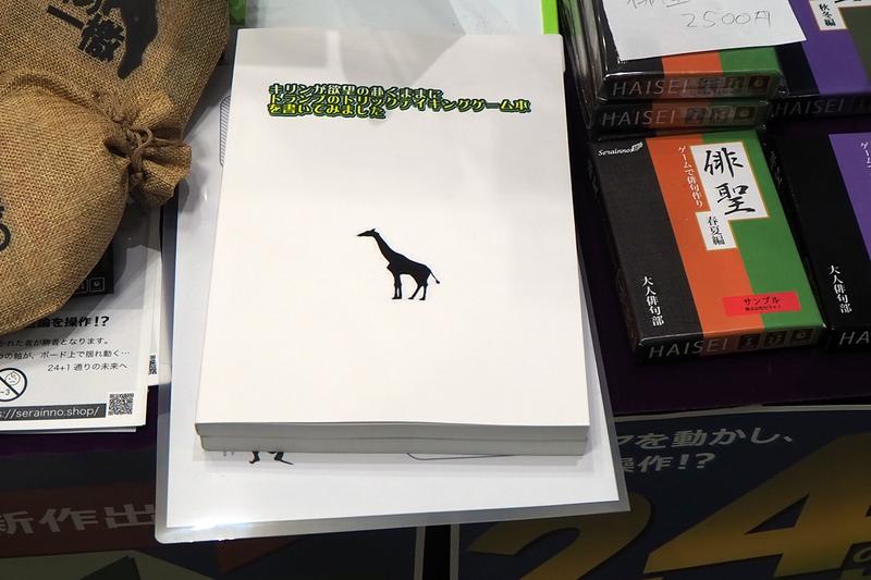 キリンが欲望の赴くままにトランプのトリックテイキングゲーム本を書いてみました(北ボードゲーム会)