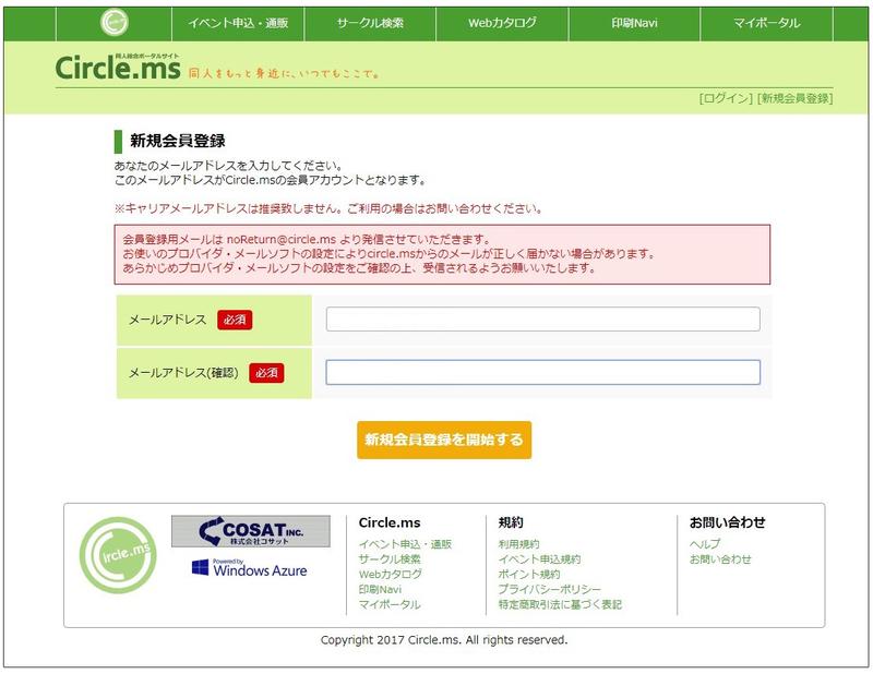 Circle.msへの登録は、メールアドレスを入れるところから始まります