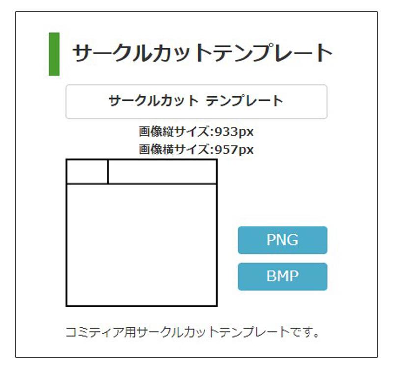 申し込みに時に必要なサークルカットのテンプレートはダウンロードできる。