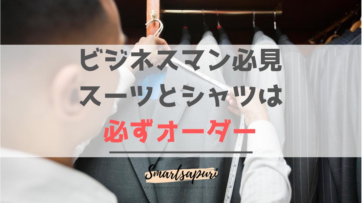 ビジネスマンのスーツとシャツはオーダーにする