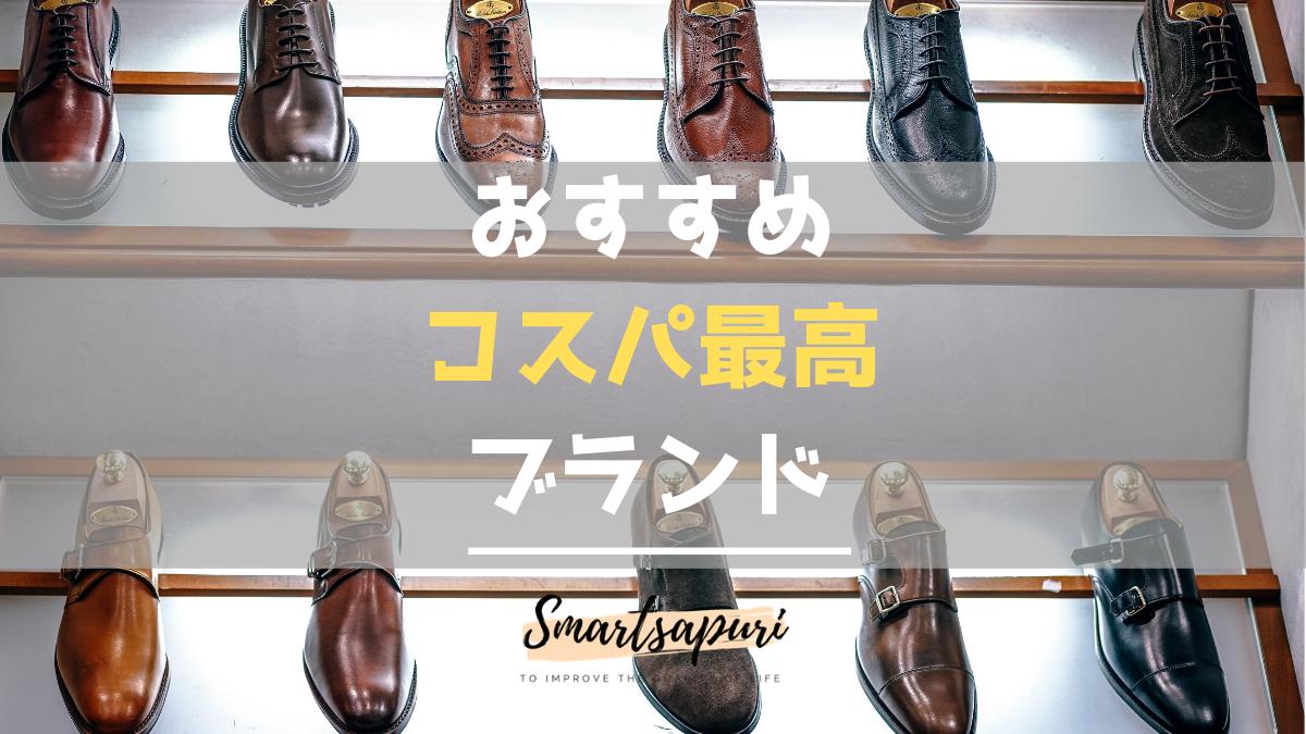 コスパの高いおすすめ革靴