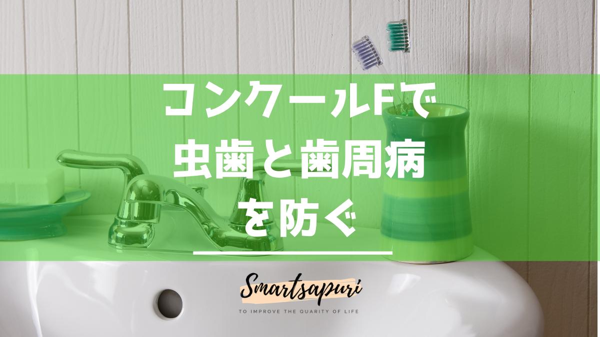 虫歯と歯周病を防ぐコンクールF