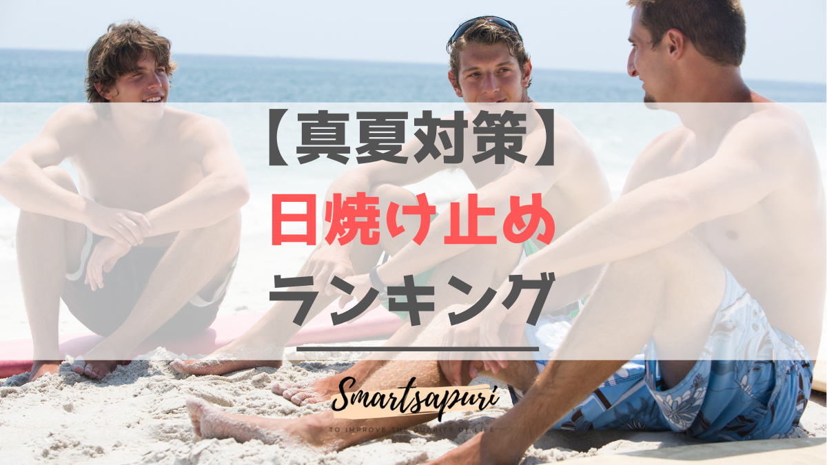 日焼け止めを使用した男性3人が海にいる