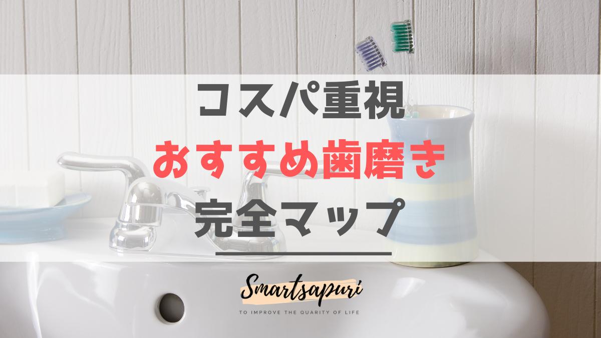 洗面台にあるコスパ重視おすすめ歯磨き粉と歯ブラシ