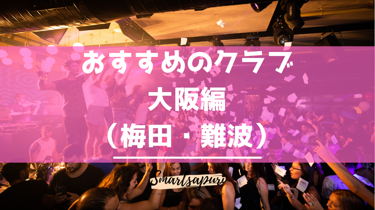 大阪のおすすめクラブ
