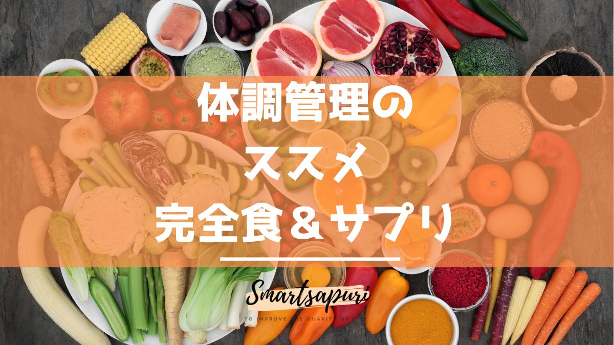 ビジネスマンに向けた体調管理のためのおすすめ完全食とサプリメント