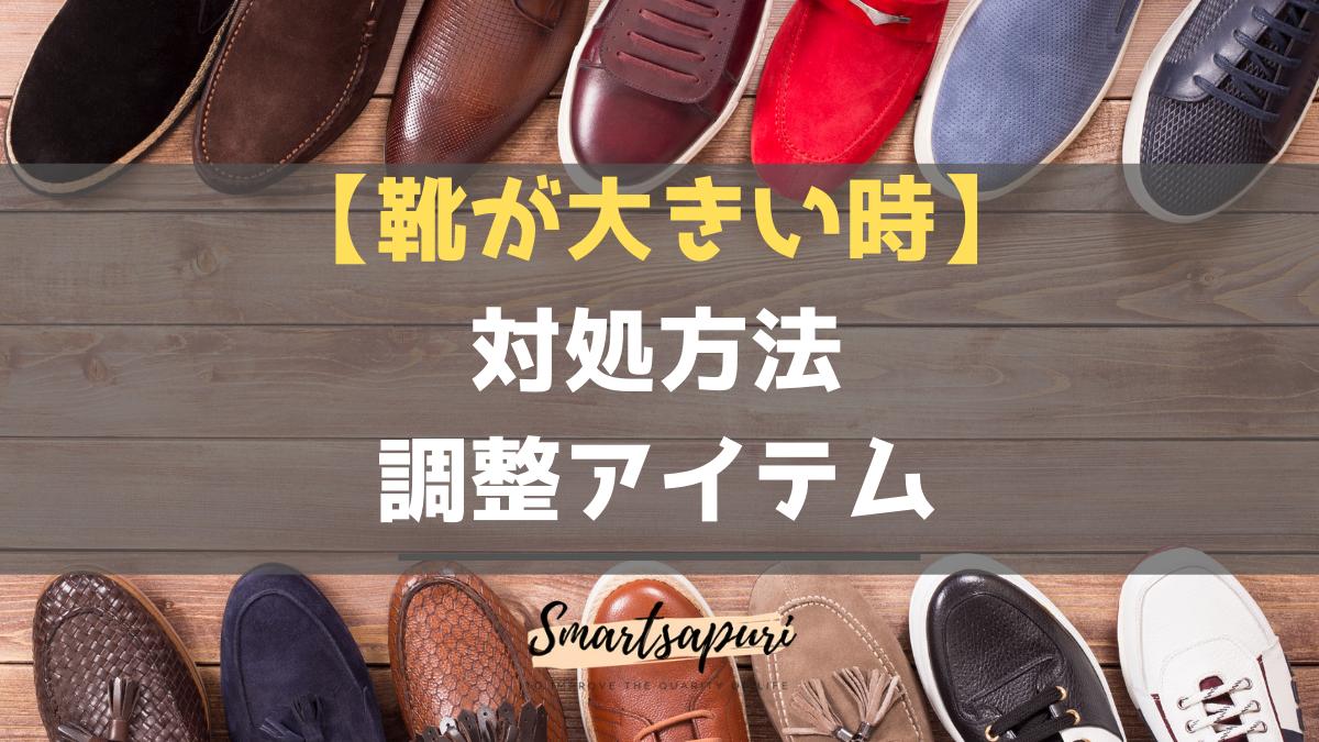 靴のサイズが大きい時の対処方法と調整グッズ