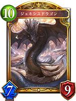 ジェネシスドラゴン