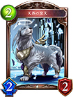 https://shadowverse-portal.com/card/102711010