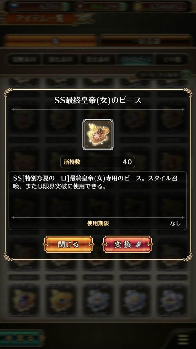 f:id:CaptainNemo:20200630195841j:plain