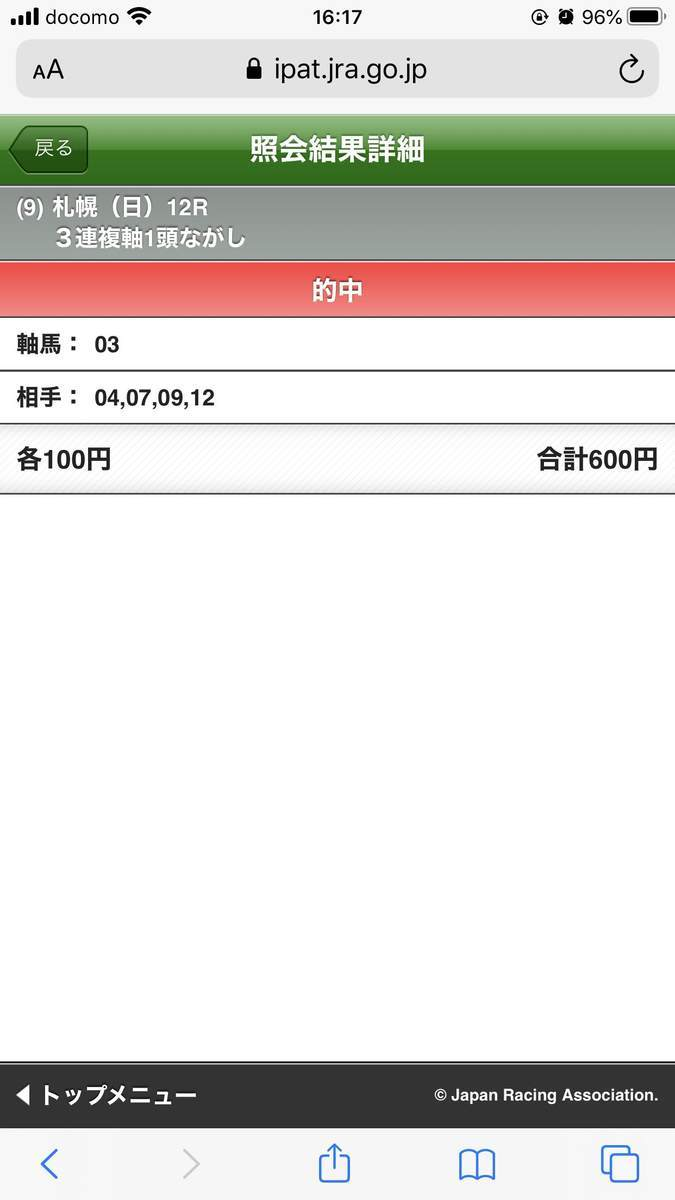 f:id:CaptainNemo:20200802175220j:plain