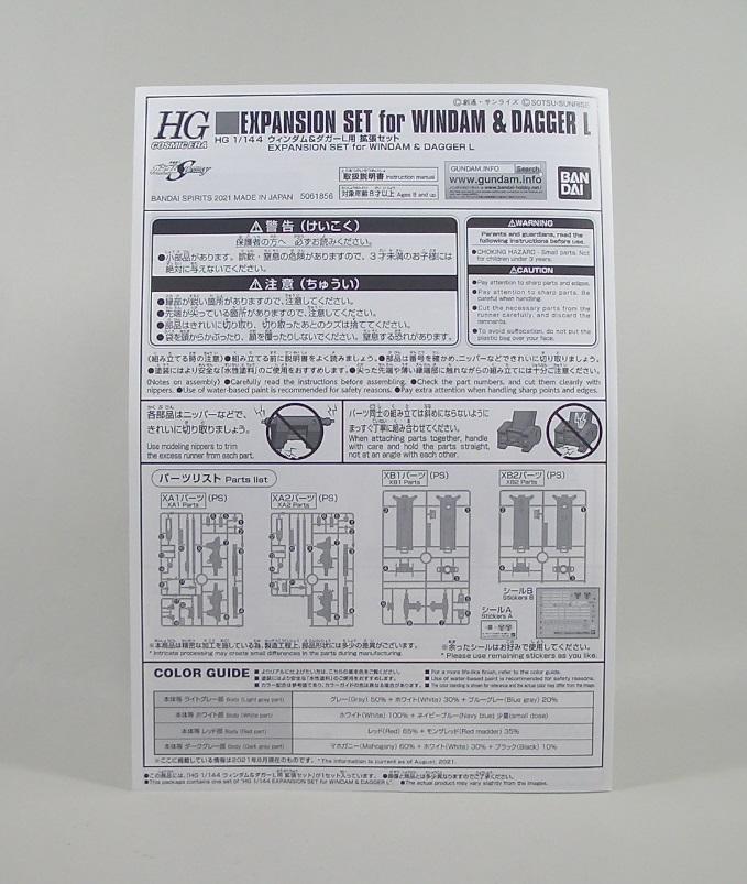 f:id:Capybara-tf:20210824174314j:plain