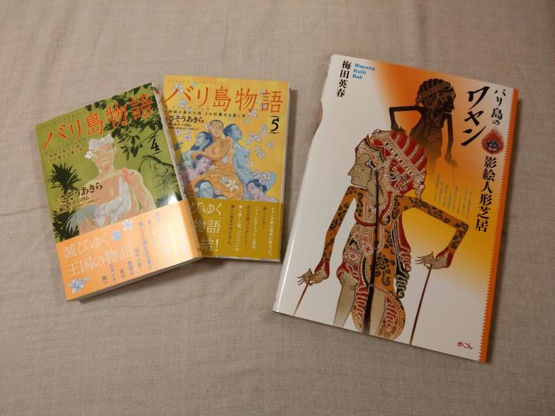 本が三冊並んだ写真