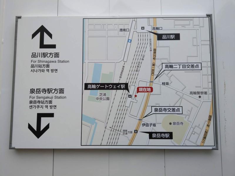 高輪ゲートウェイ駅を降りたところにある地図