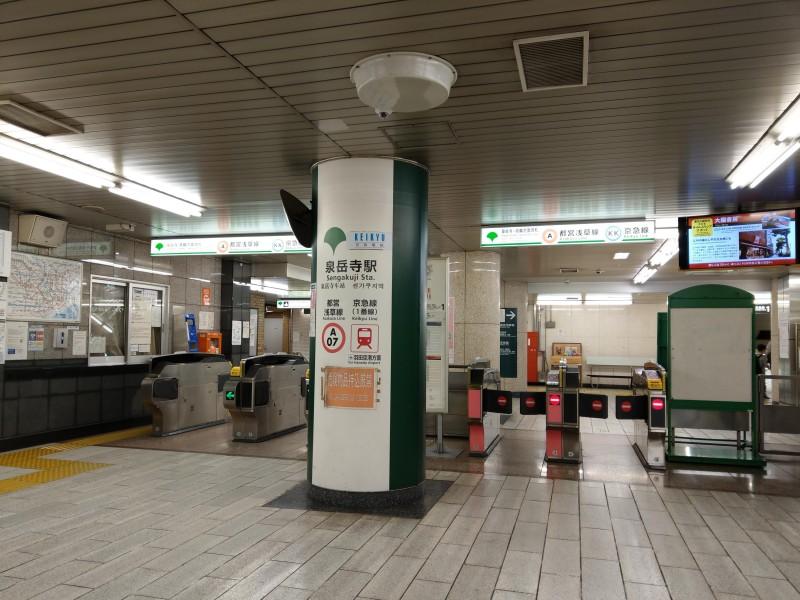 泉岳寺駅改札を外側から見る