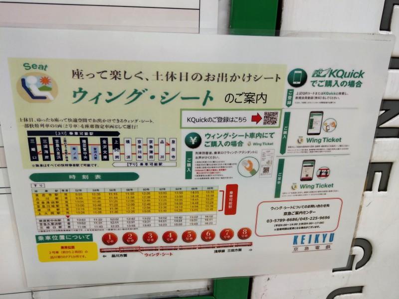 京急 泉岳寺駅 ウィング・シートの説明パネル