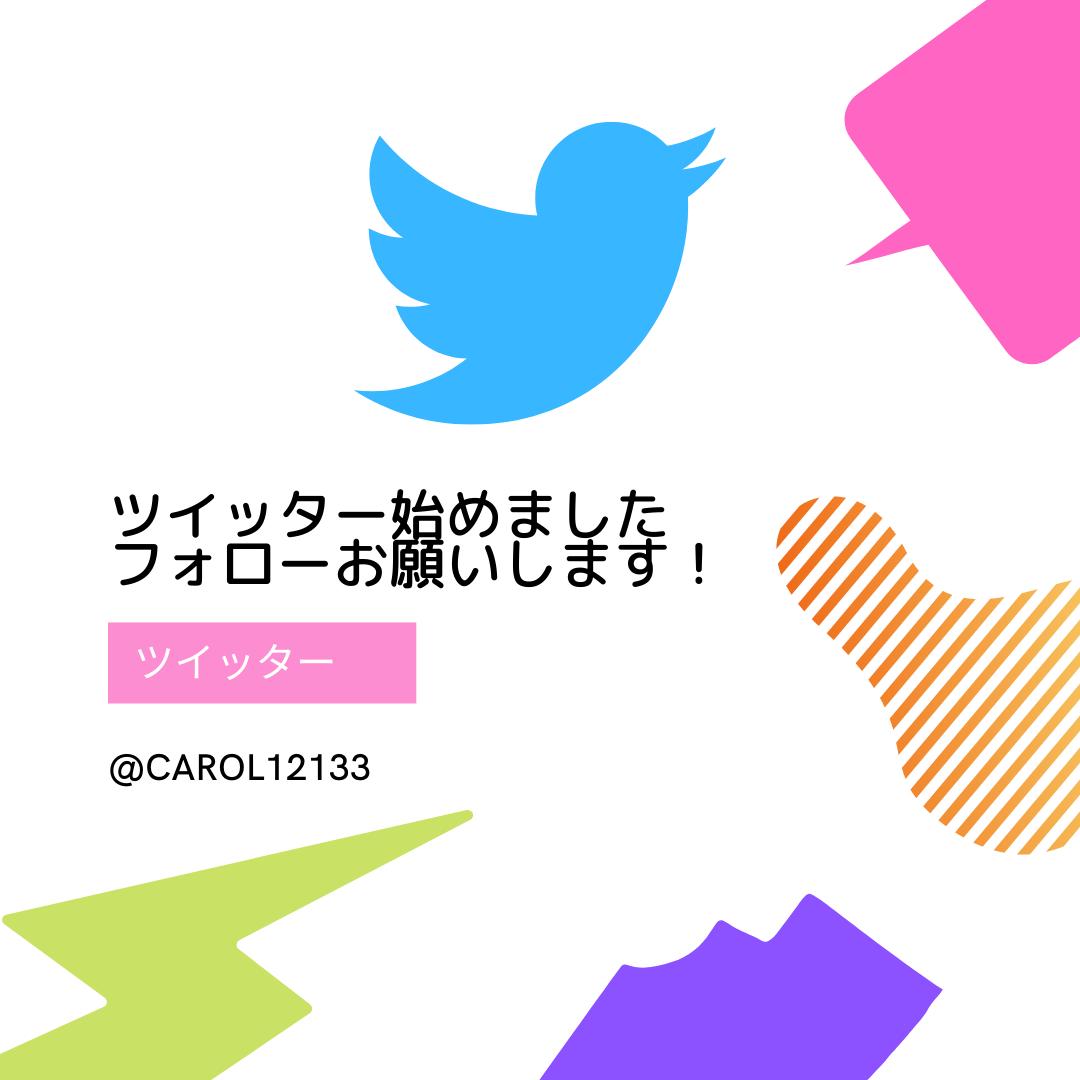 f:id:Carol1213:20210114053323p:plain