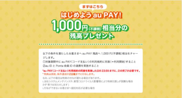 f:id:Cashlessssson:20201025095628p:plain