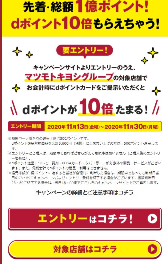 f:id:Cashlessssson:20201115224407p:plain
