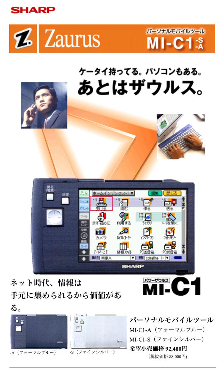 ザウルスM1-C1