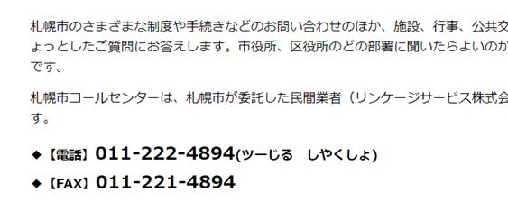 札幌市コールセンター 電話番号