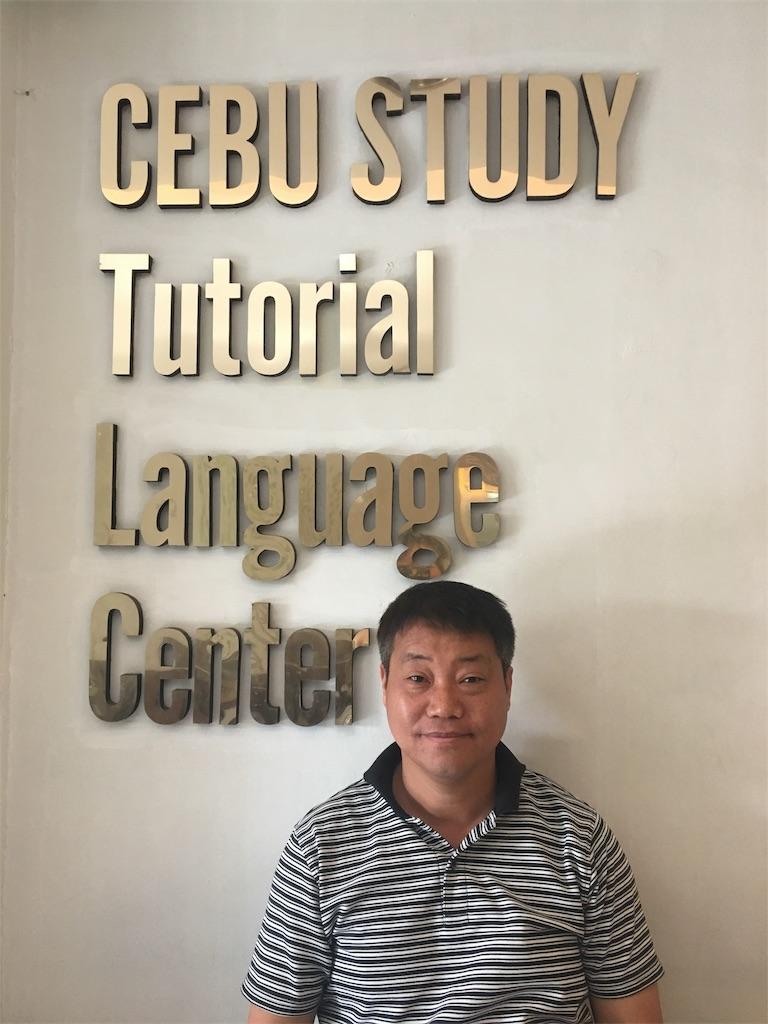 f:id:CebuStudy:20170123111732j:image