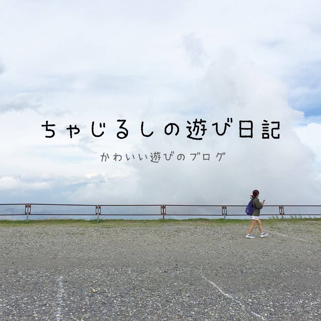 f:id:Chajirushi:20161101184930j:plain