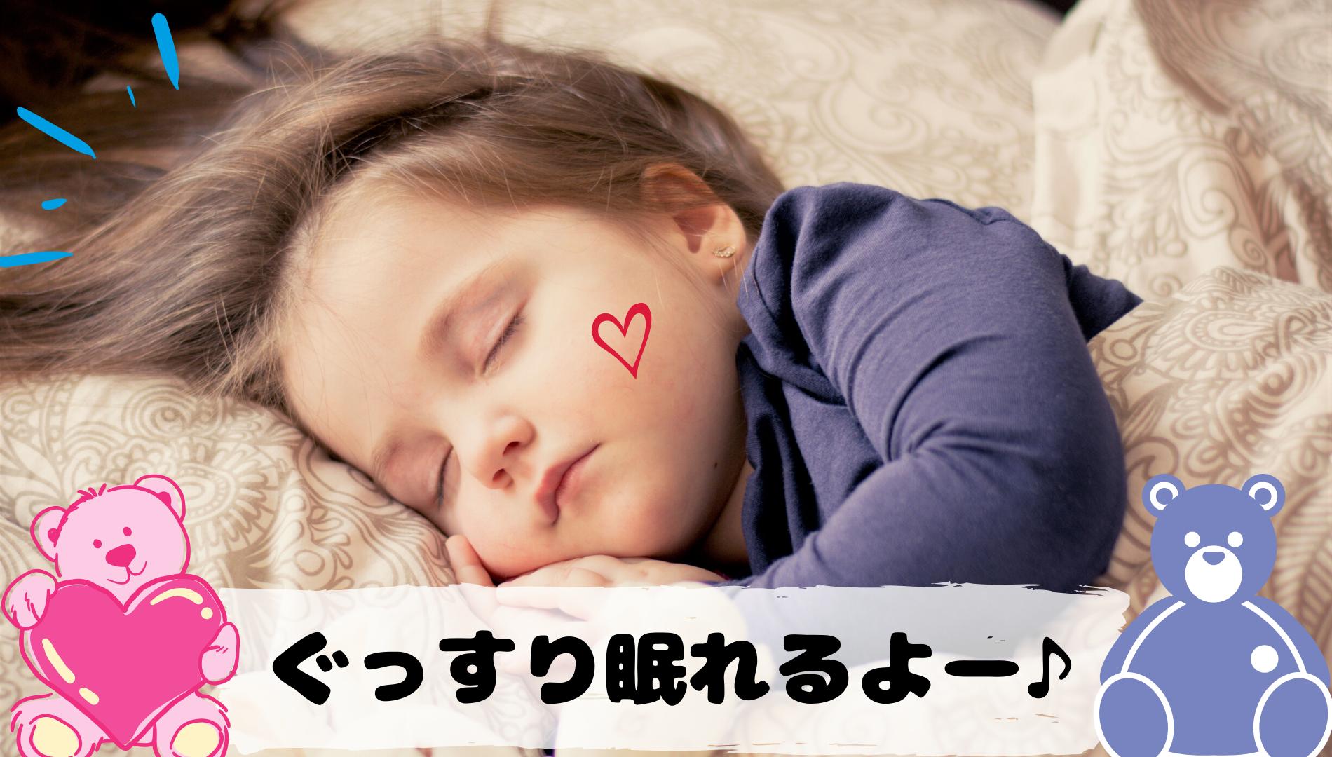 ぐっすり眠る男の子