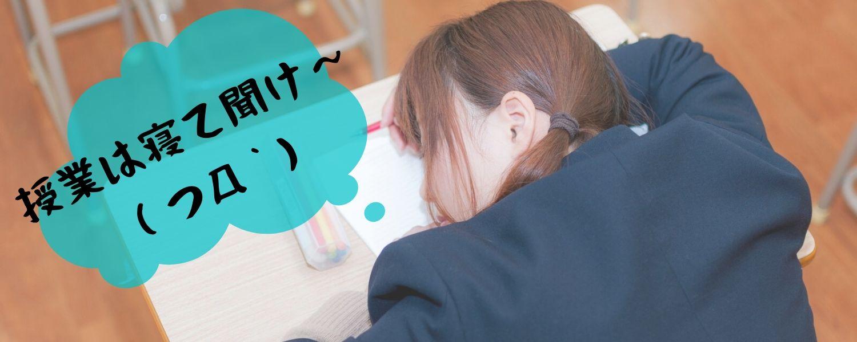授業中に居眠りする女子高生
