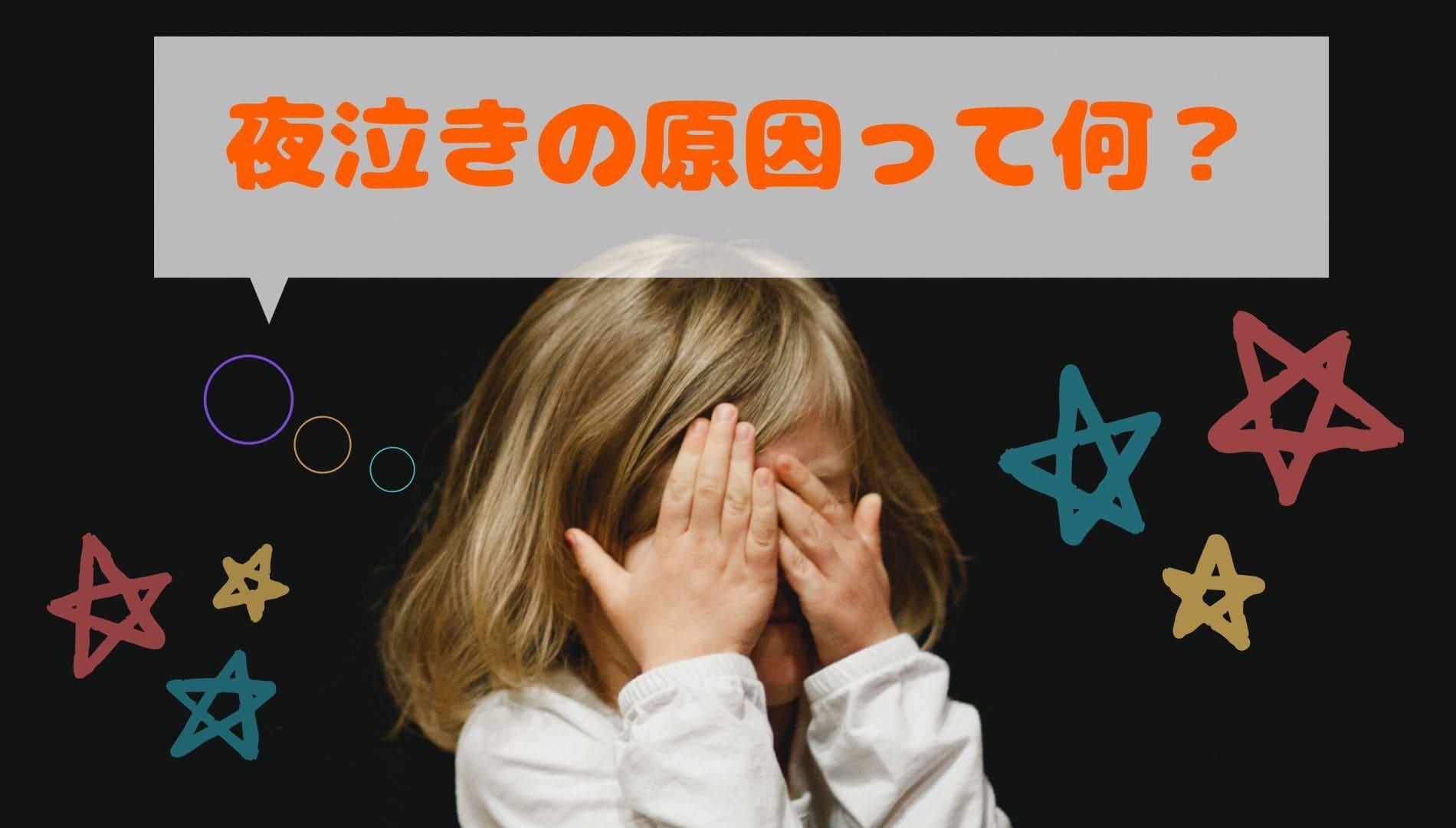 顔を両手で覆う子ども