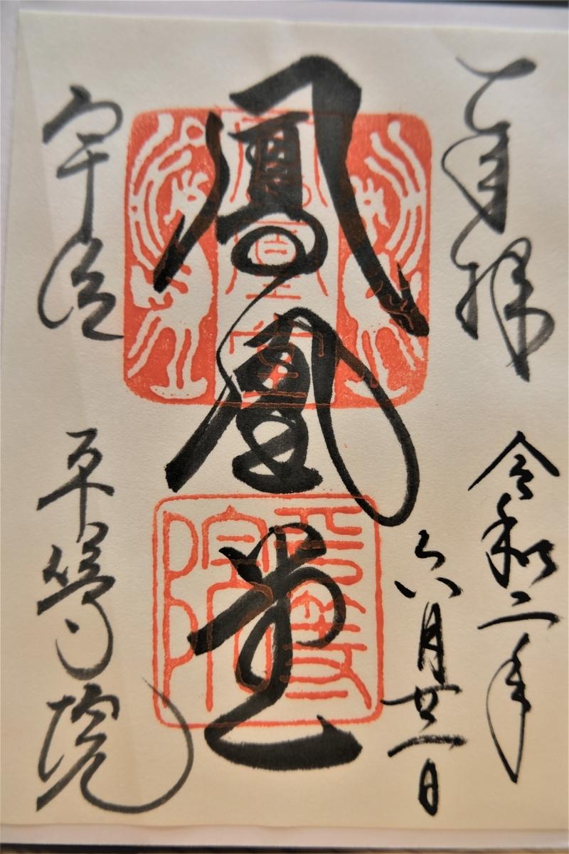 f:id:Chankana:20200628210136j:plain