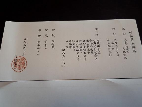 f:id:Chankana:20201108001403j:plain