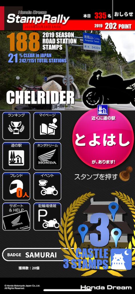 f:id:Chel-Rider:20190521193631p:image