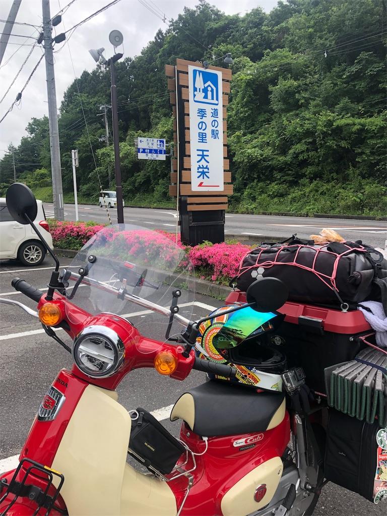 f:id:Chel-Rider:20190614053722j:image