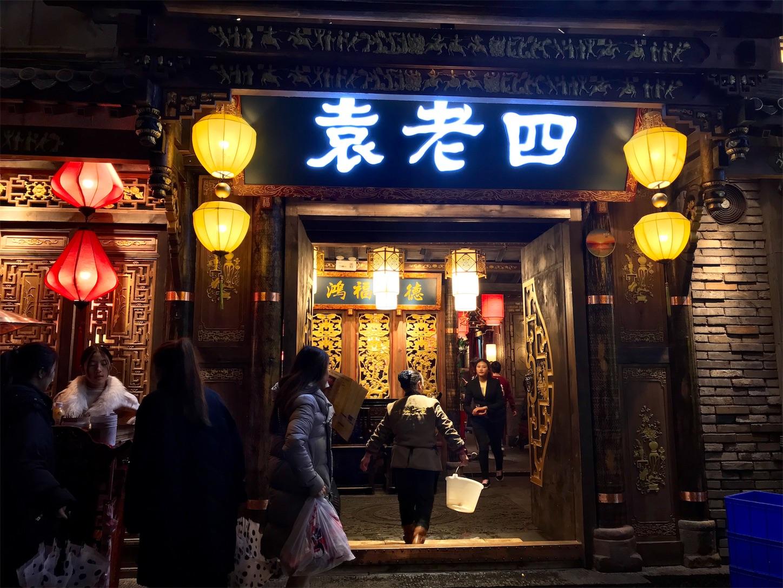 f:id:Chengdu:20190618105921j:image