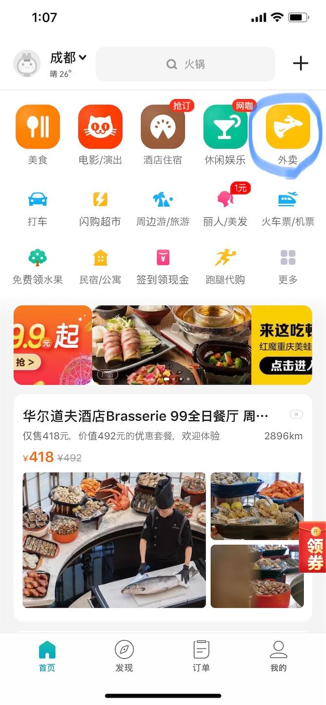 f:id:Chengdu:20190619215841j:image