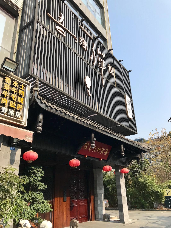 f:id:Chengdu:20190621010204j:image