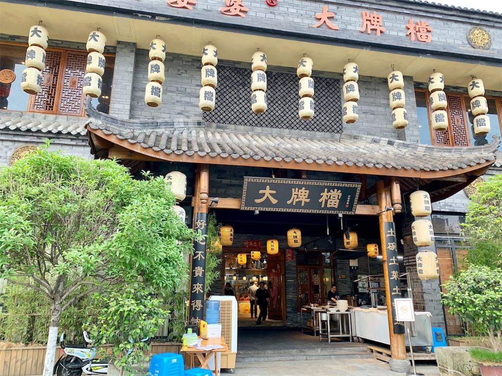 f:id:Chengdu:20190703100633j:image