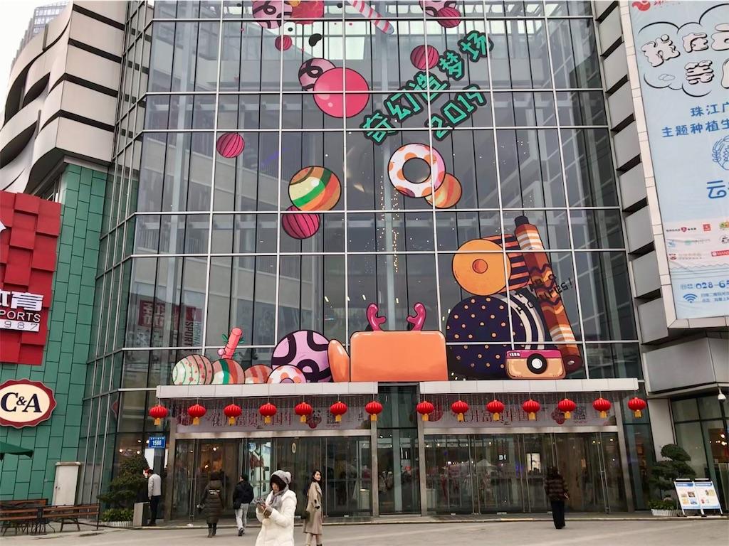 f:id:Chengdu:20190704121235j:image