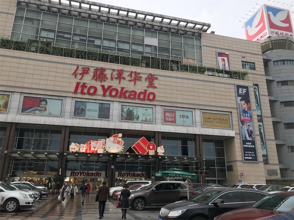 f:id:Chengdu:20190704124238j:image