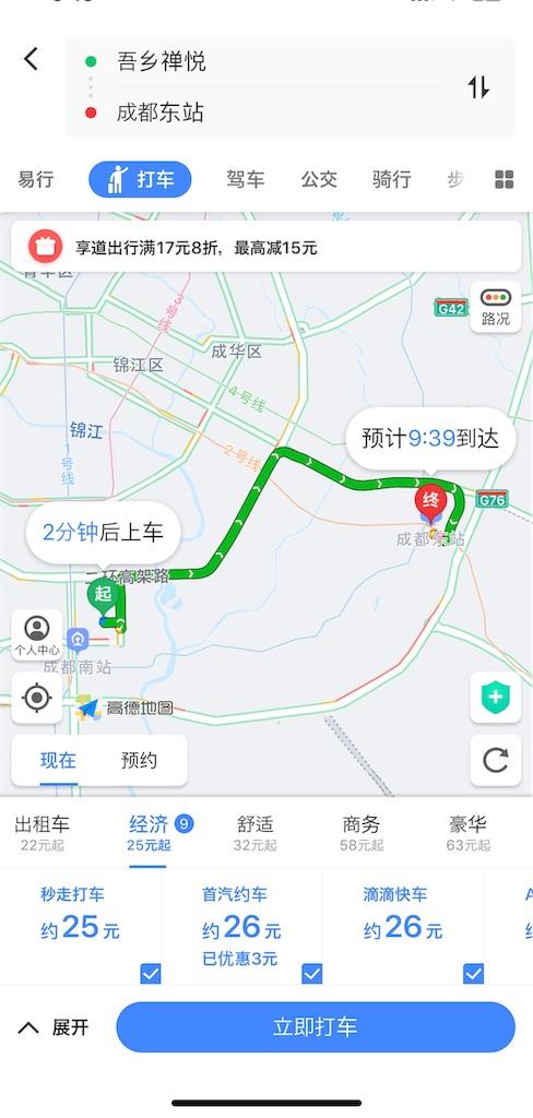 f:id:Chengdu:20190709092309j:image
