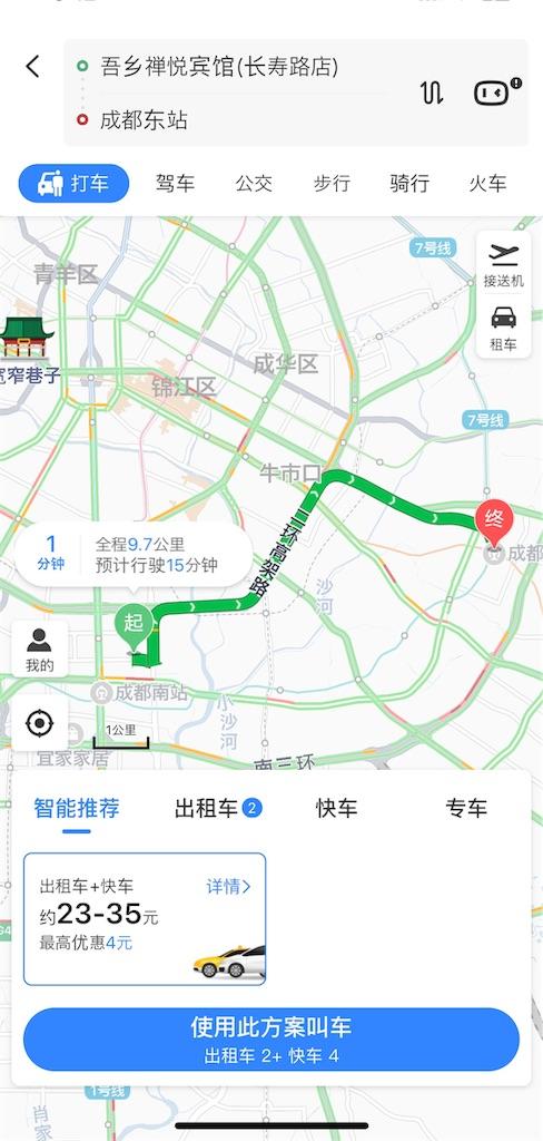 f:id:Chengdu:20190709092346j:image